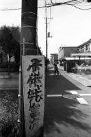 LEICA M4-P +  MINOLTA M-ROKKOR 28mm f2.8 + NEOPAN100ACROS Chiba / Funabashi - 2013/05/12