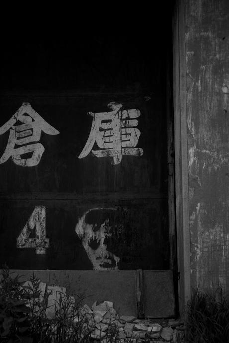 Fujifilm X-Pro1 + MINOLTA M-ROKKOR 28mm f2.8 Otaru , Hokkaido – 2014/06/14